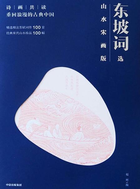 《东坡词选:山水宋画版》赵辉epub+mobi+azw3