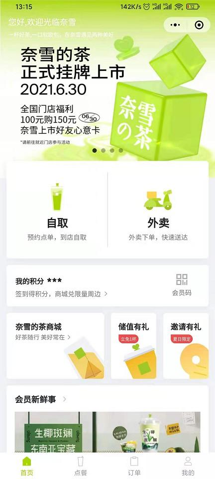 奈雪的茶庆上市 100元购150元心意卡 全国门店可参与