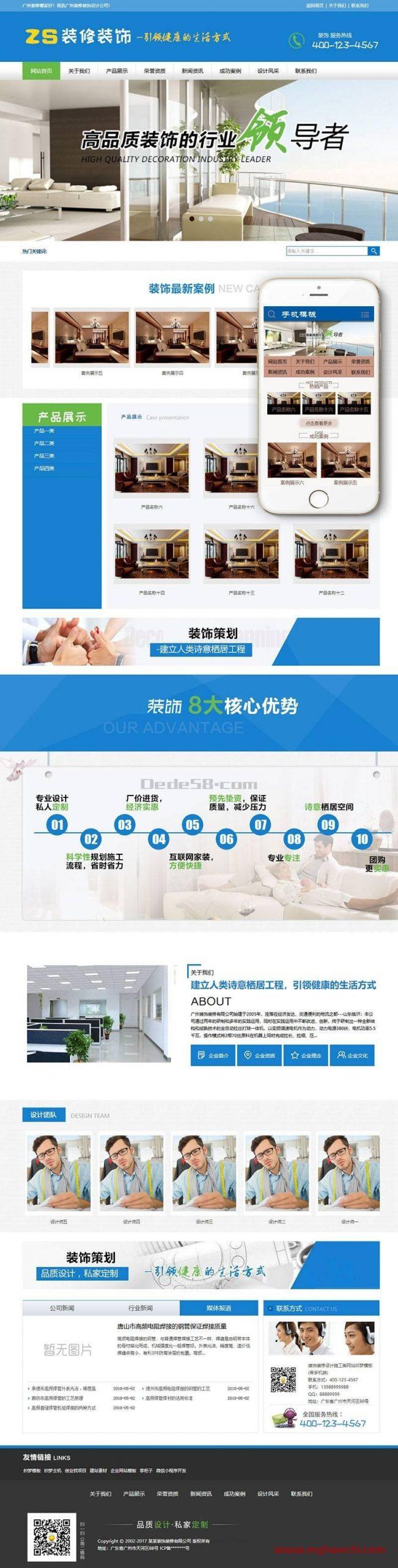 装饰装修设计施工类网站网站源码 dedecms织梦模板 (带手机端)插图