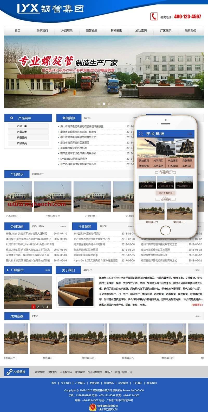 钢管工程贸易类网站源码 dedecms织梦模板 (带手机端)插图