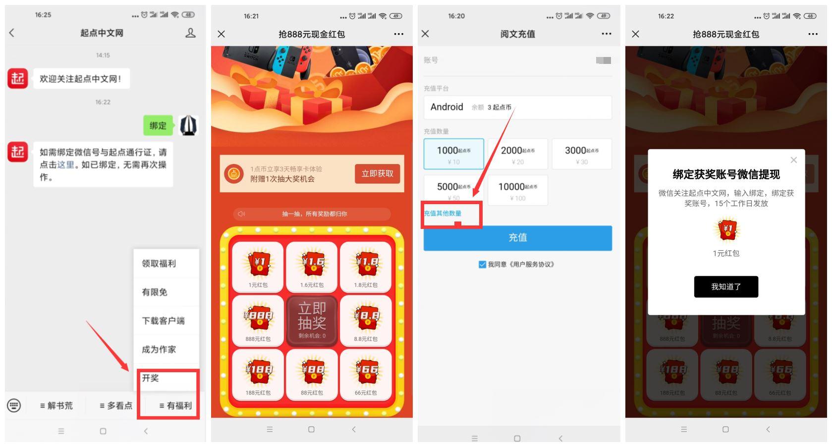 起点中文网1分撸1元微信红包