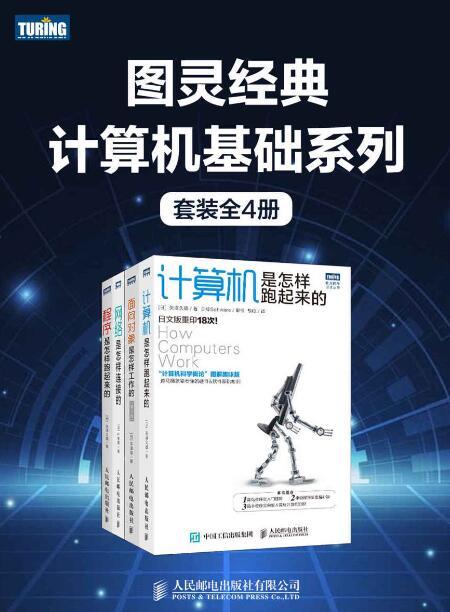 《图灵经典计算机基础系列(套装全4册)》矢泽久雄, 户根勤epub+mobi+azw3