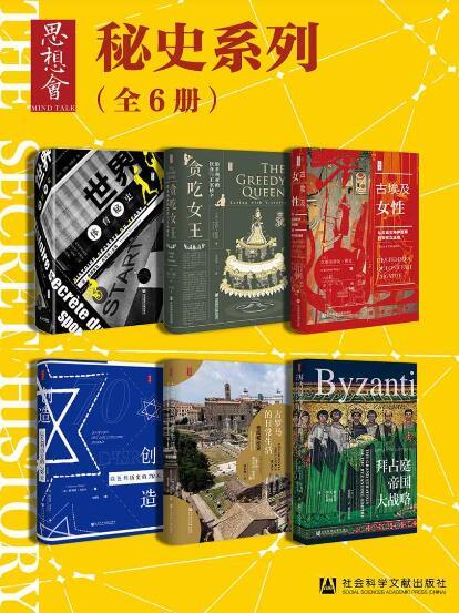 《思想会·秘史(全6册)》弗朗索瓦·托马佐epub+mobi+azw3