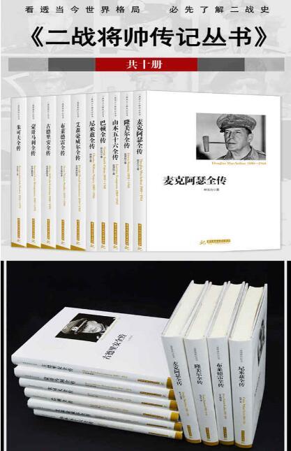 《二战将帅传记丛书(共10册)》金泽灿、 等epub+mobi+azw3