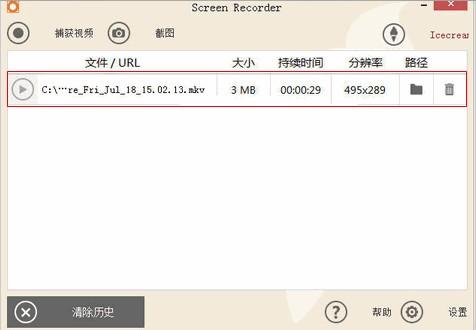IceCream Screen Recorder-2