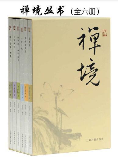 《禅境丛书(套装全六册)》张潮, 朱锡绶epub+mobi+azw3