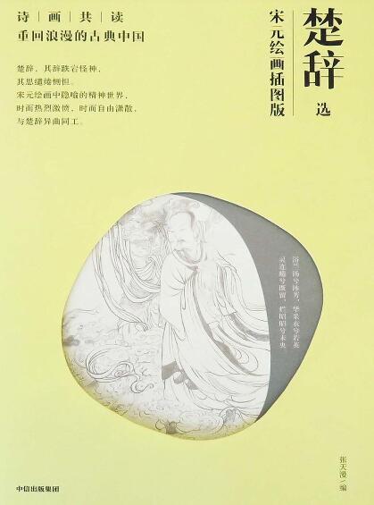 《楚辞选:宋元绘画插图版》张天漫epub+mobi+azw3