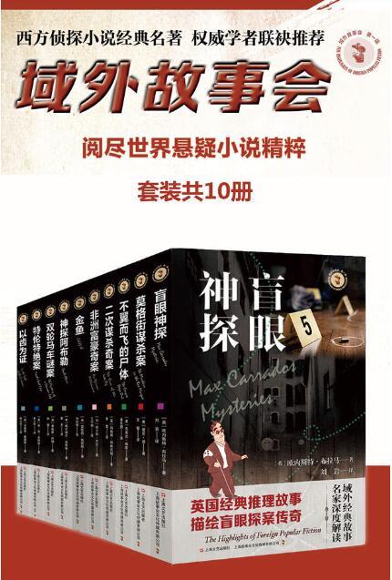 《域外故事会第一辑10本》克雷克·赖斯, 玛格丽·阿林厄姆等等epub+mobi+azw3