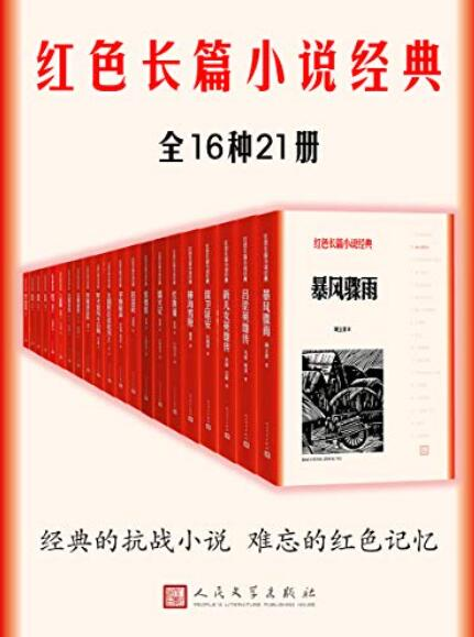 《红色长篇小说经典:全16种21册》 epub+mobi+azw3
