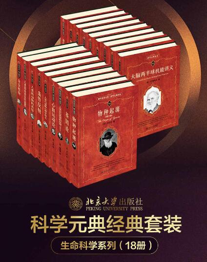 《北大科学元典丛书·生命科学大师经典系列(18册套装)》epub+mobi+azw3