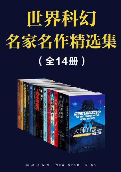 《世界科幻名家名作精选集(全14册)》epub+mobi+azw3