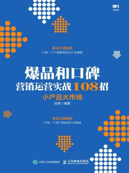 《爆品和口碑营销运营实战108招:小产品大市场》徐茜epub+mobi+azw3