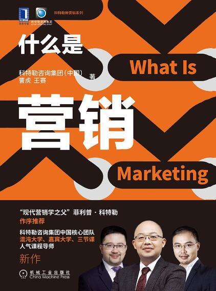《什么是营销》曹虎、 王赛epub+mobi+azw3