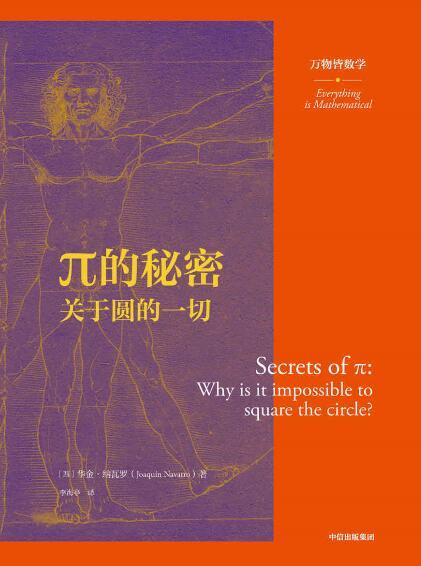 《π的秘密:关于圆的一切》华金·纳瓦罗、 李海亭epub+mobi+azw3