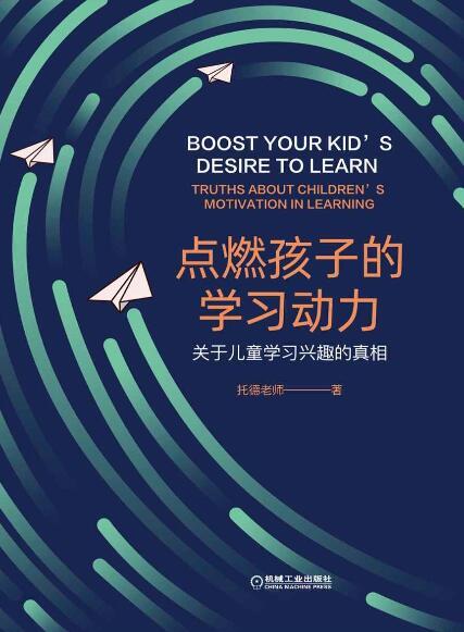 《点燃孩子的学习动力:关于儿童学习兴趣的真相》托德老师epub+mobi+azw3