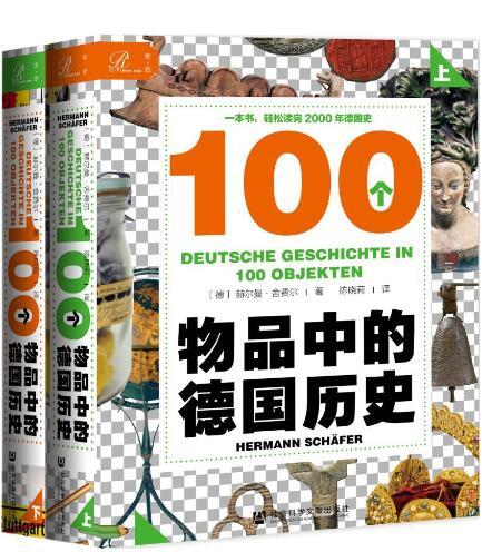 《100个物品中的德国历史(全2册)》[德]赫尔曼·舍费尔 epub+mobi+azw3