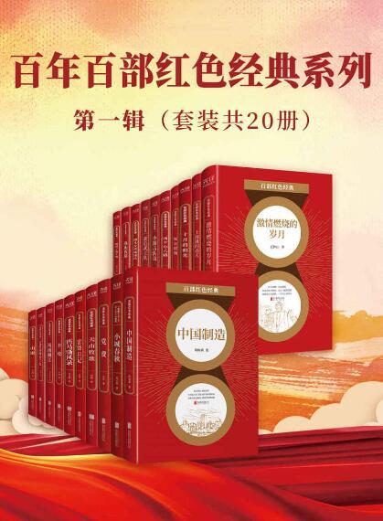 《百年百部红色经典系列:第一辑(套装共20册)》周梅森, 石钟山等epub+mobi+azw3