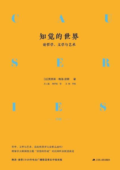 《知觉的世界——论哲学、文学与艺术》莫里斯.梅洛-庞蒂epub+mobi+azw3