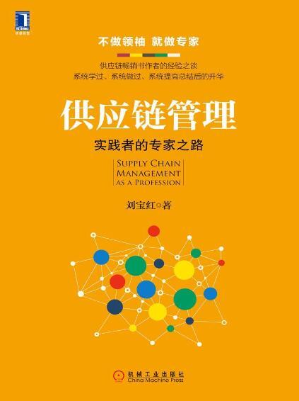 《供应链管理:实践者的专家之路》刘宝红epub+mobi+azw3
