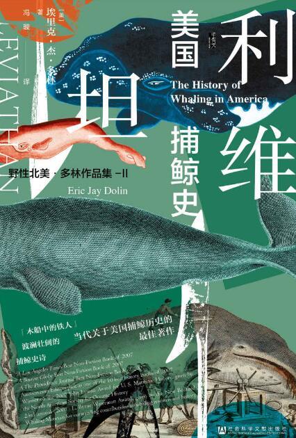 《利维坦:美国捕鲸史》[美]埃里克·杰·多林 epub+mobi+azw3