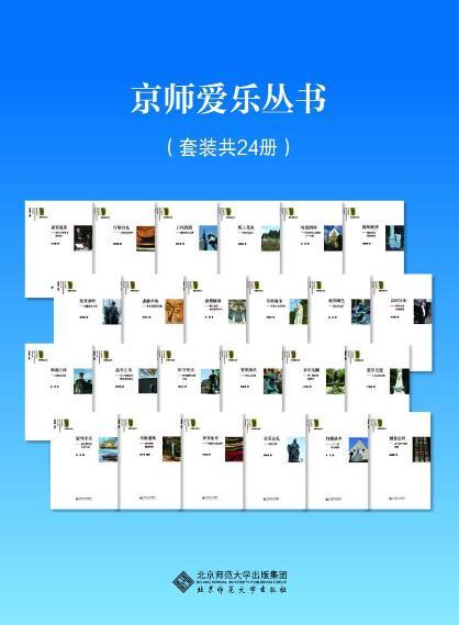 《京师爱乐丛书(套装共24册)》刘雪枫, 唐若甫epub+mobi+azw3