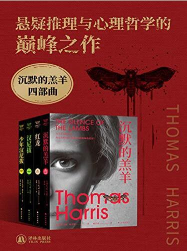 《沉默的羔羊四部曲》托马斯•哈里斯, 赵昆等等 epub+mobi+azw3