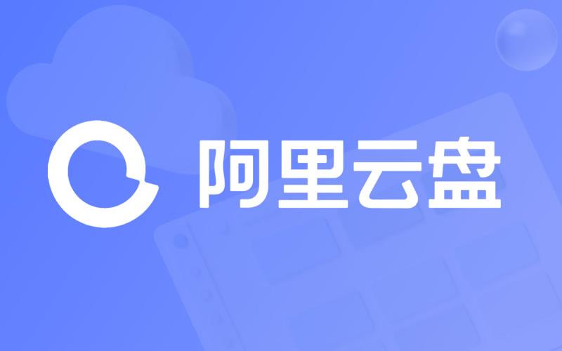 阿里云盘福利码整理分享,扩容码合集 持续更新~图片 第1张