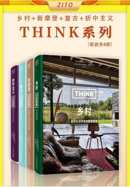 《Think系列:《乡村》+《新摩登》+《复古》+《折中主义》》 epub+mobi+azw3