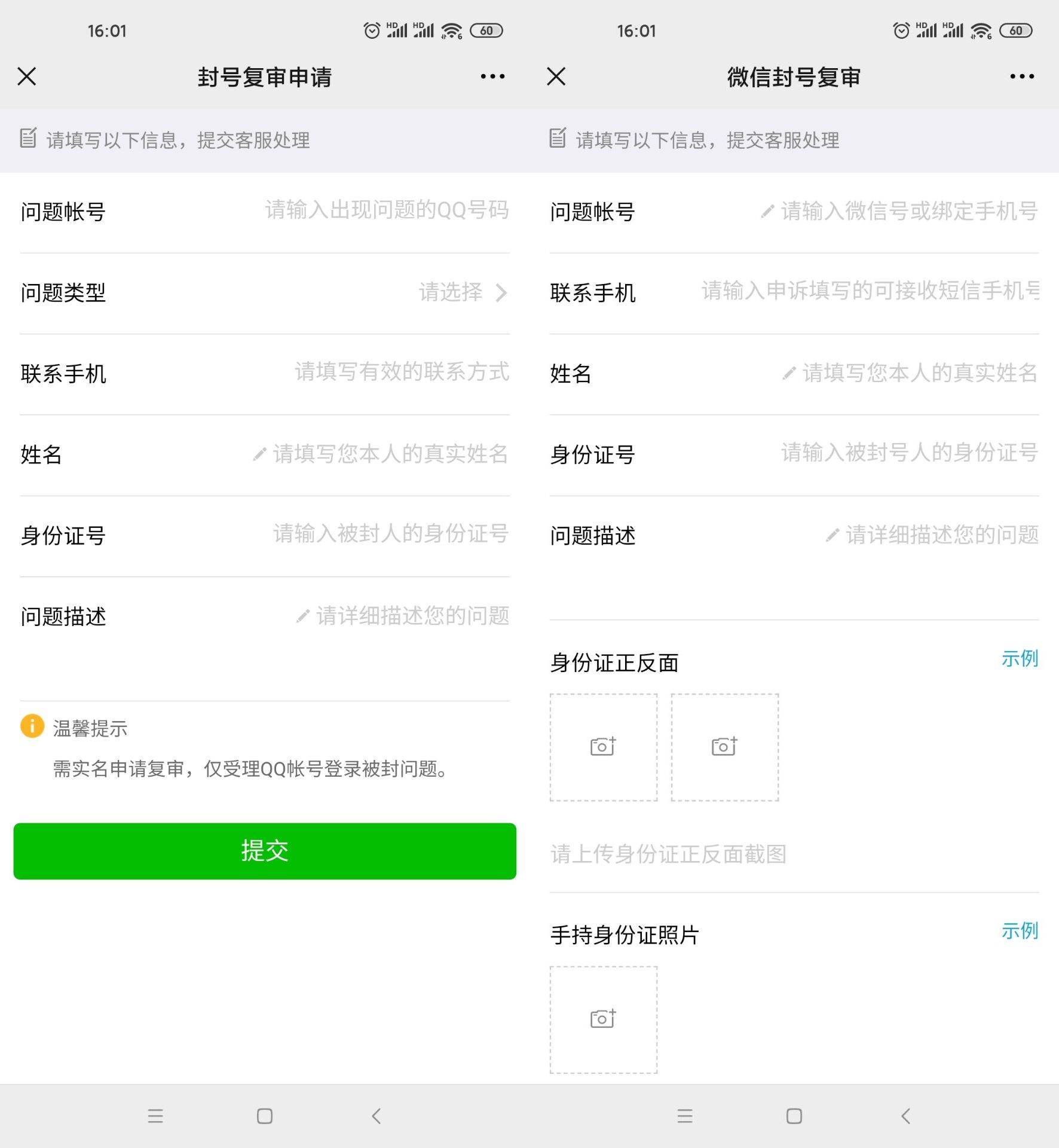 2021年QQ和微信最新解封入口