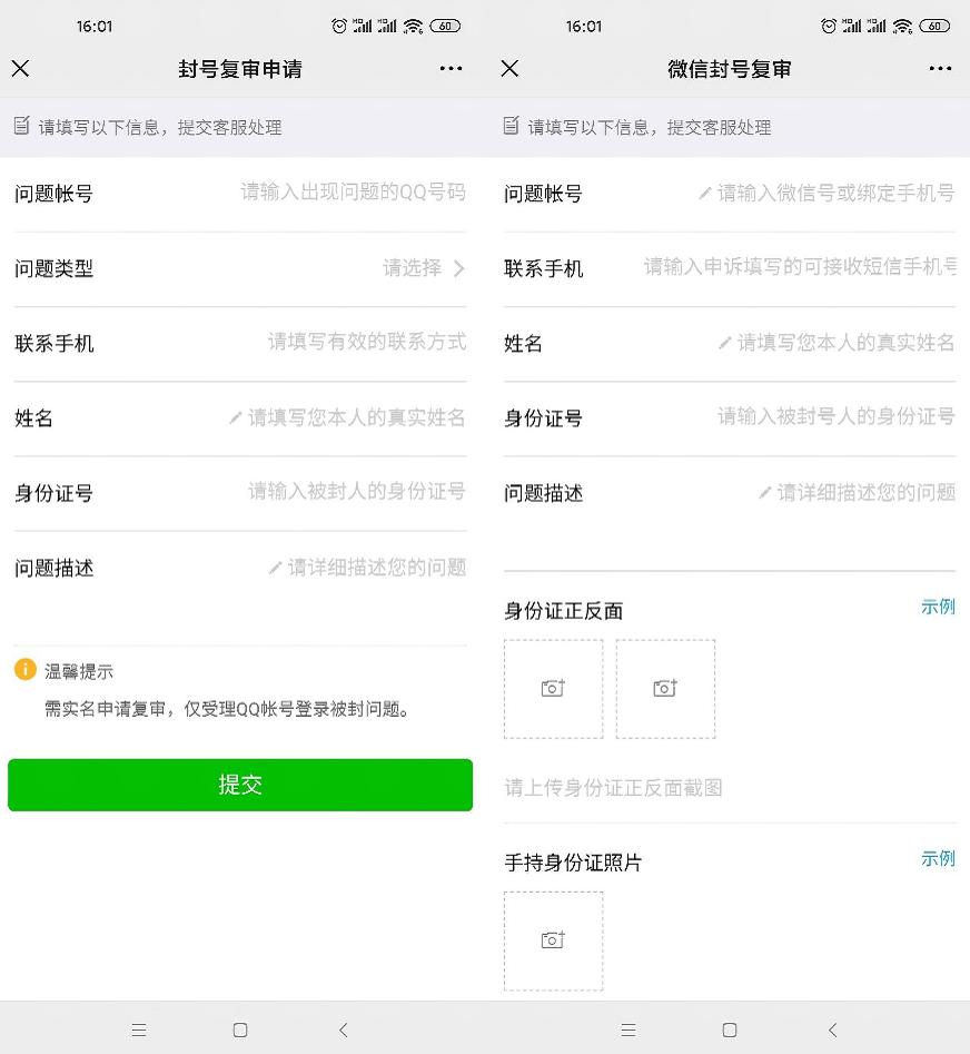 最新QQ号封号复审申请地址 需要实名申请复审