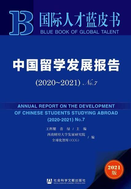 《中国留学发展报告(2020~2021·No7)》苗绿/王辉耀epub+mobi+azw3