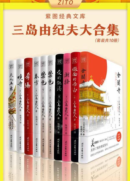 《三岛由纪夫大合集(全10册)》 epub+mobi+azw3