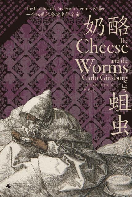 《奶酪与蛆虫:一个16世纪磨坊主的宇宙》[意]卡洛·金茨堡epub+mobi+azw3