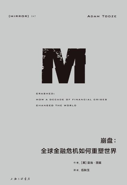 《崩盘:全球金融危机如何重塑世界》[英]亚当·图兹epub+mobi+azw3