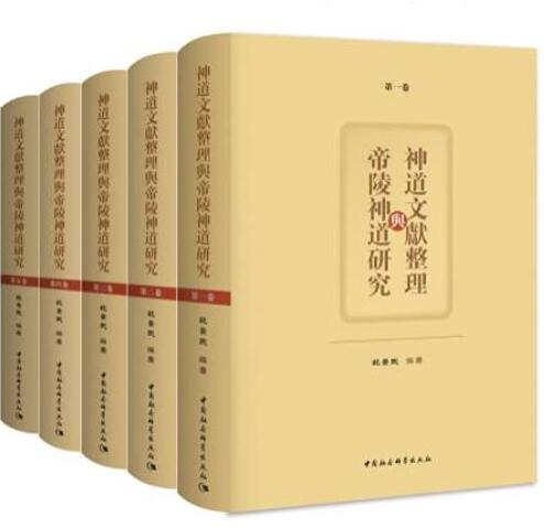 《神道文献与帝陵神道研究:全五卷》範景武epub+mobi+azw3