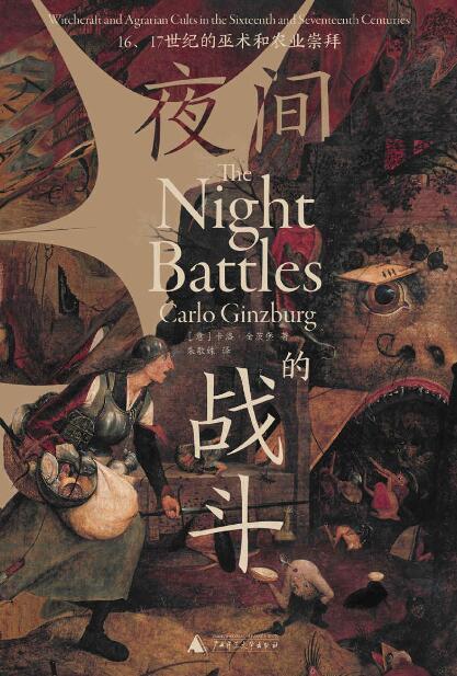 《夜间的战斗:16、17世纪的巫术和农业崇拜》[意]卡洛·金茨堡epub+mobi+azw3