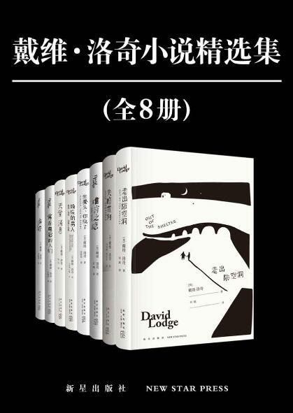 《戴维·洛奇小说精选集(全8册)》epub+mobi+azw3