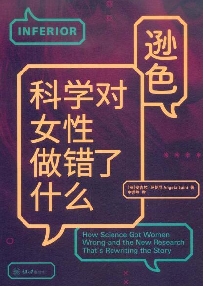 《逊色:科学对女性做错了什么》安吉拉·萨伊尼epub+mobi+azw3