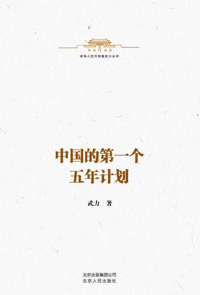 《中国的第一个五年计划》武力epub+mobi+azw3