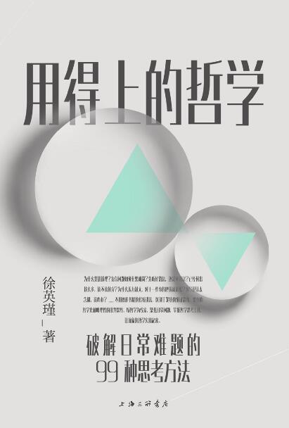 《用得上的哲学:破解日常难题的99种思考方法》徐英瑾epub+mobi+azw3