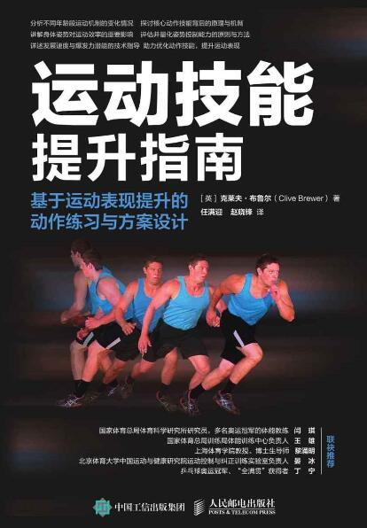 《运动技能提升指南:基于运动表现提升的动作练习与方案设计》Clive Brewerepub+mobi+azw3