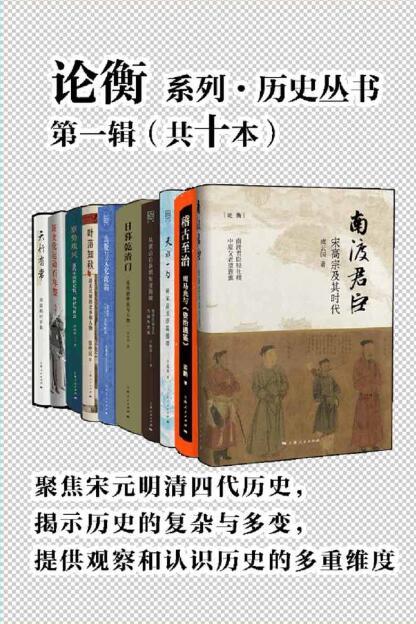 《论衡系列·历史丛书第一辑(共十本)》邓秉元, 虞云国等等epub+mobi+azw3