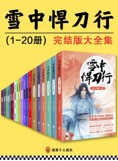《雪中悍刀行》完结版大全集(全20册)epub+mobi+azw3