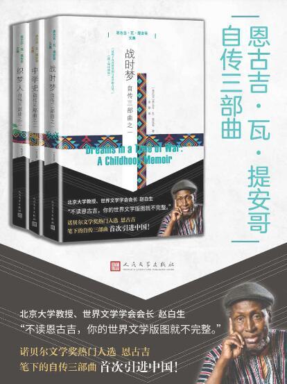 《恩古吉·瓦·提安哥自传三部曲》恩古吉·瓦·提安哥, 金琳epub+mobi+azw3