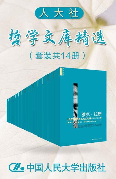 《人大社哲学文库精选(套装共13册)》丁汉青, 刘琛等epub+mobi+azw3
