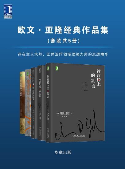 《欧文·亚隆经典作品集(套装共5册)》epub+mobi+azw3