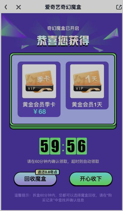 爱奇艺-奇幻魔盒-0.2抽黄金会员季卡等