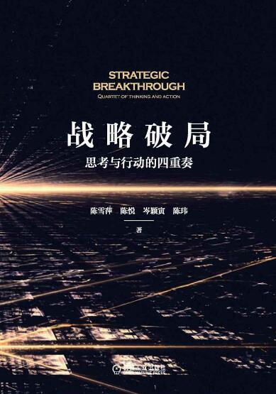 《战略破局:思考与行动的四重奏》陈雪萍, 陈悦epub+mobi+azw3