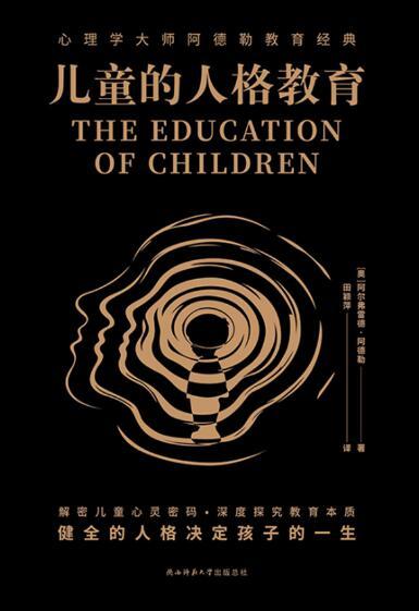 《儿童的人格教育》阿尔弗雷德·阿德勒epub+mobi+azw3