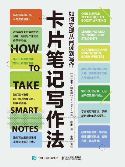 《卡片笔记写作法:如何实现从阅读到写作》申克·阿伦斯epub+mobi+azw3